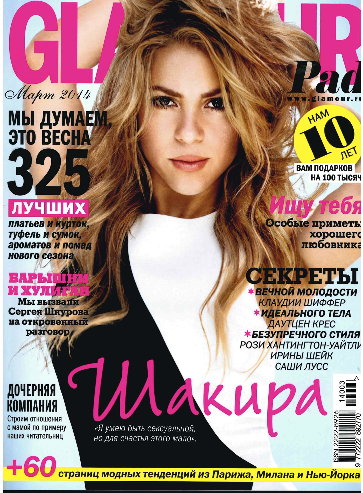 Eutopie 6 Glamour Russia March 2014