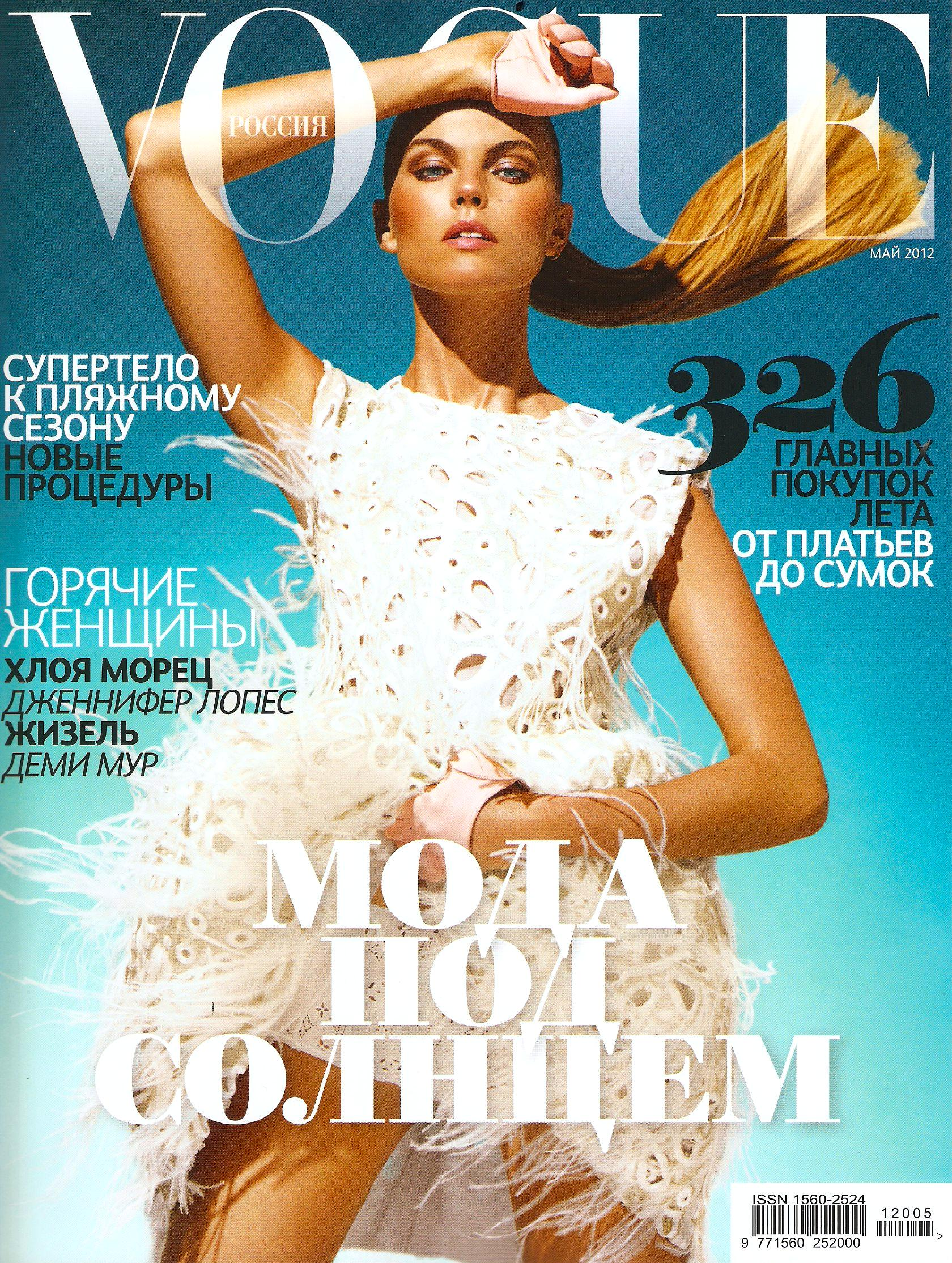 f6e341e233362 KNOW YOUR FASHION HISTORY  Vogue magazine covers 2000-2012 (1680x2229) ...