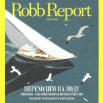 Robb Report mai 2015 cover small