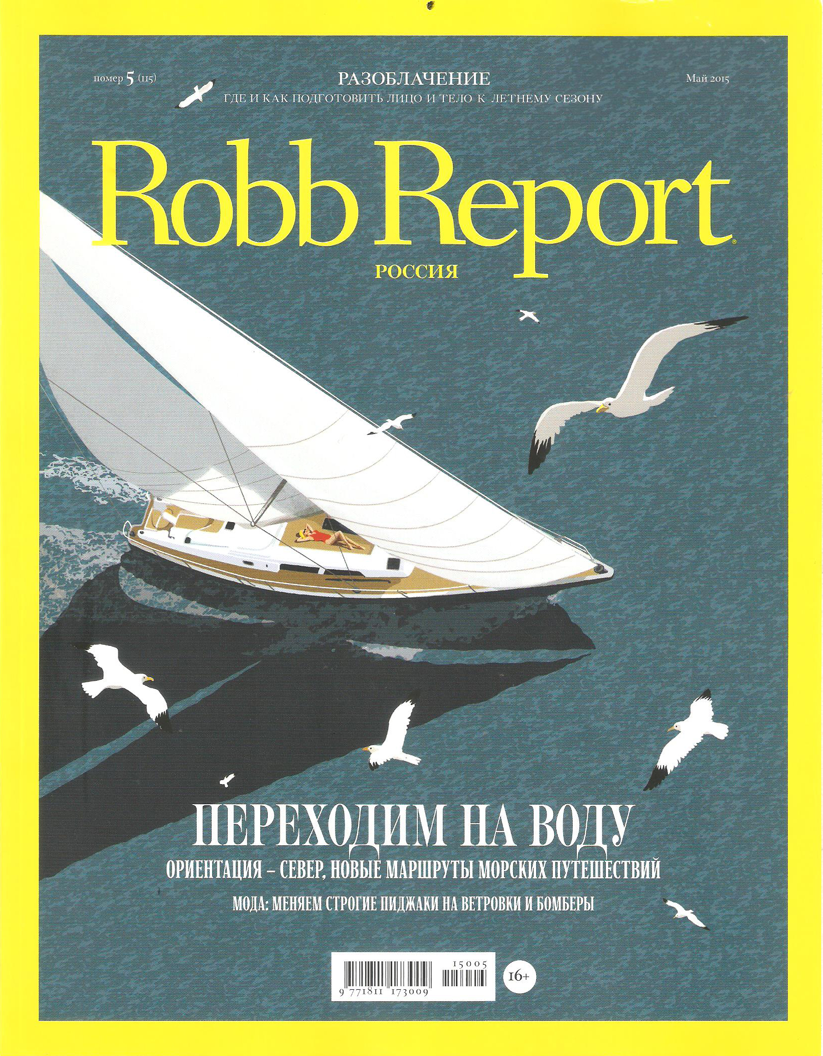 Robb Report mai 2015 cover