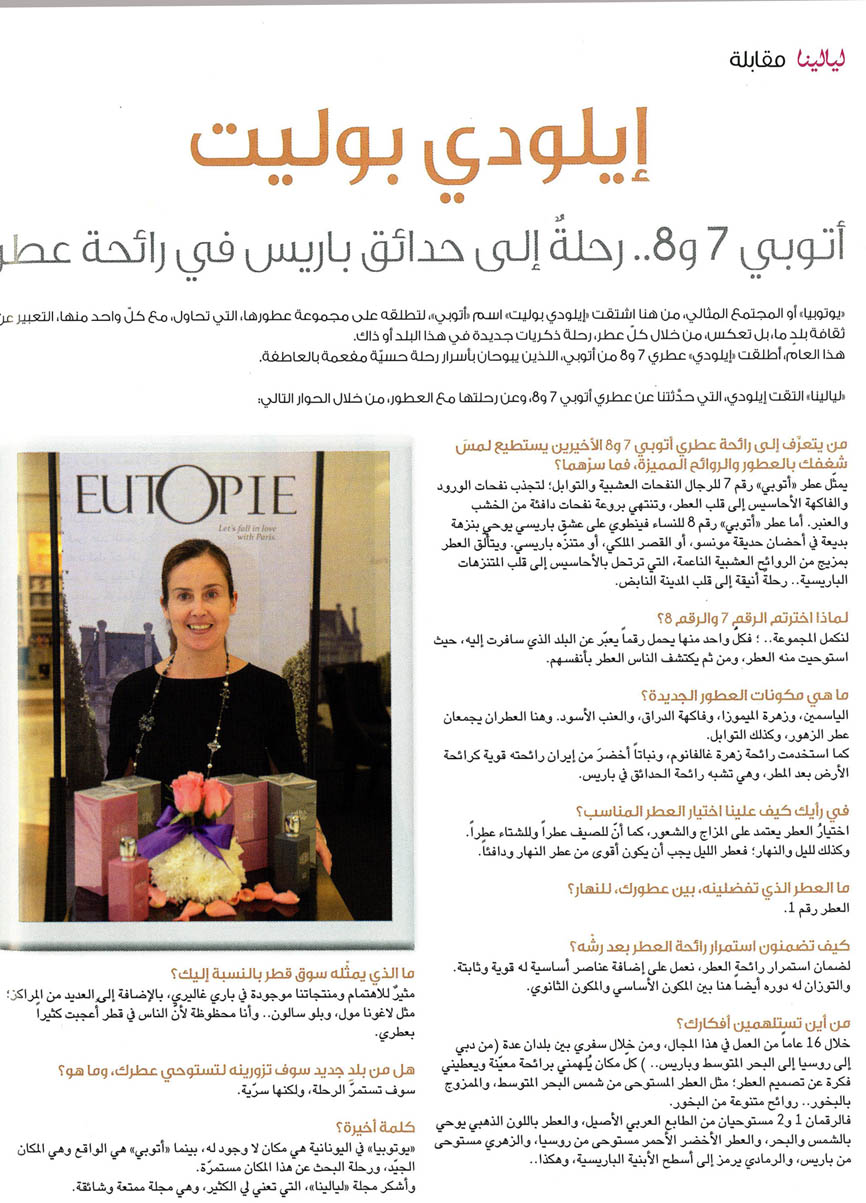 Layalina July 2015 p1
