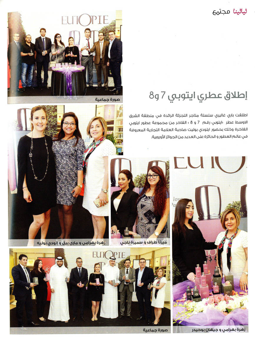 Layalina July 2015 p3