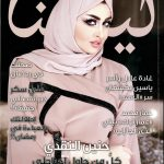 Layalina June 2015 small