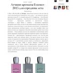 Eutopie Parfums News Luxury Perfume International Press Release